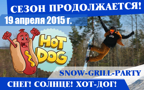 snow-grill-party